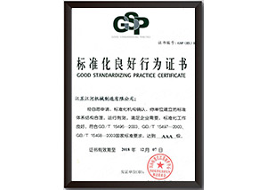 江河机械 标准企业证书