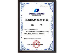 江河机械 华电认证