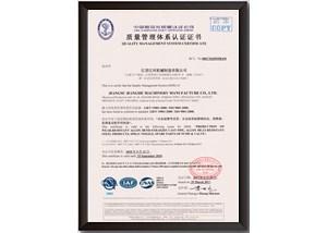江河 质量管理体系认证证书