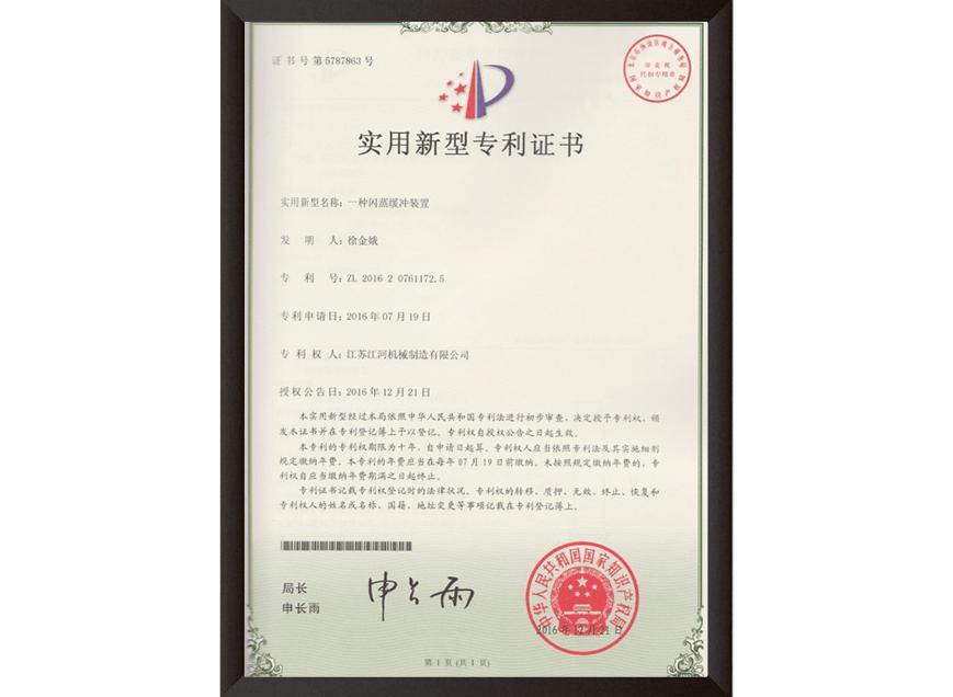 专利5 闪蒸缓冲装置