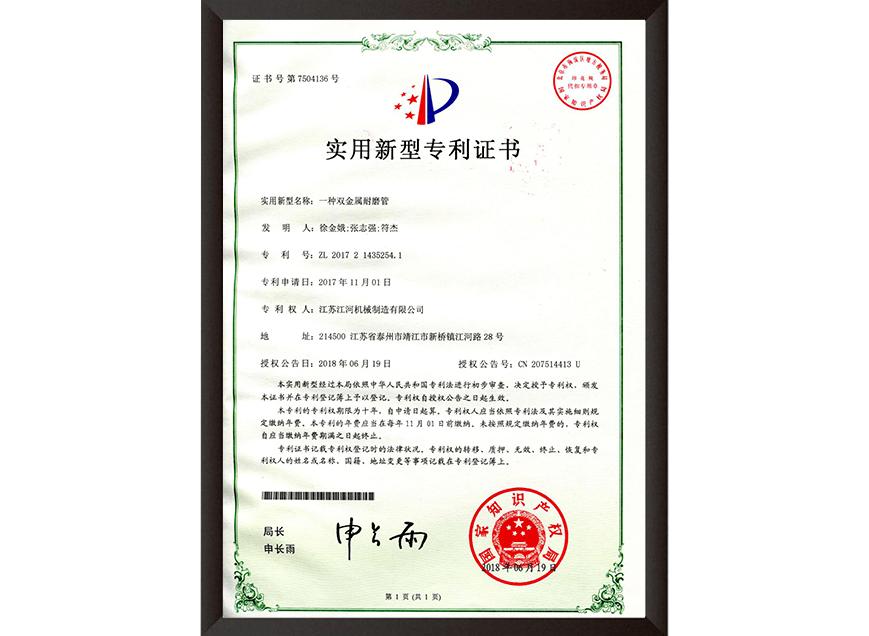 专利7 双金属耐磨管