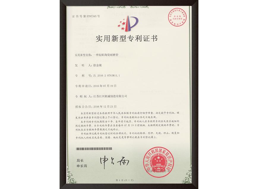 专利9 粘贴陶瓷耐磨管