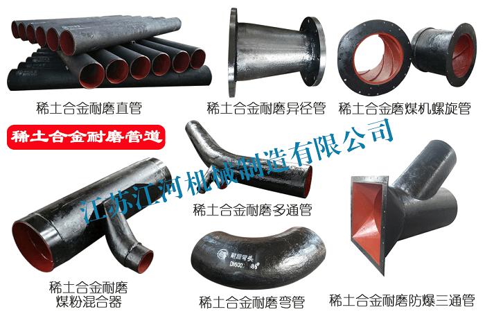 中石油兰州石化分公司-煤粉双金属弯管、直管