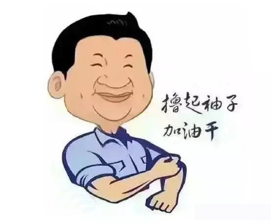 加满油,把稳舵,鼓足劲,江苏江河的同事们努力啊!
