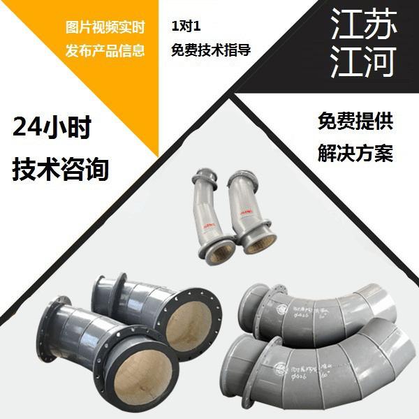 自蔓燃陶瓷复合管生产厂家哪家好—【江苏江河】重磅推荐