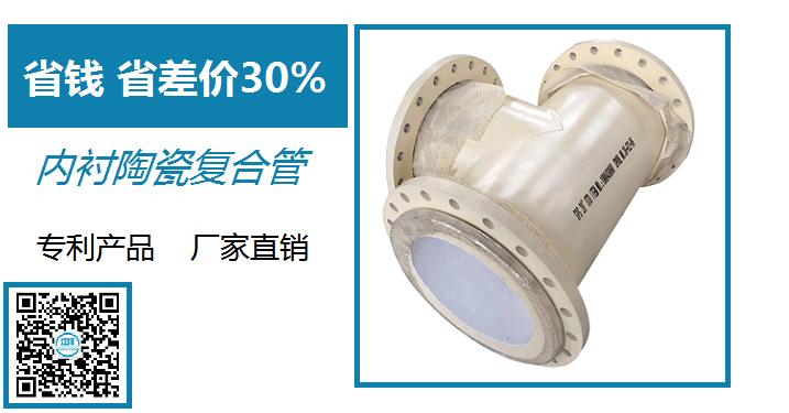 内衬陶瓷复合管哪家好-省钱省差价30%[江苏江河]