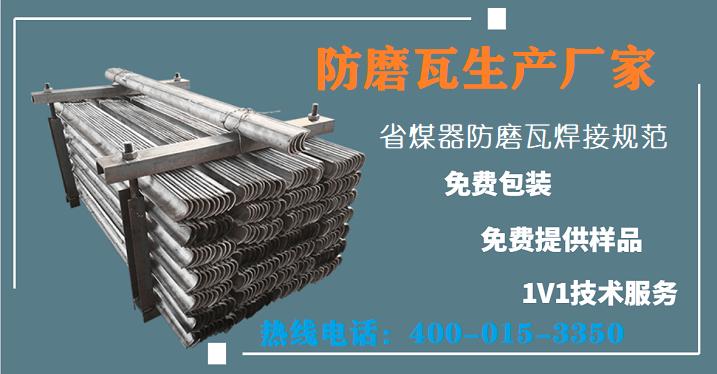 江阴省煤器防磨瓦-3天快速出货[江苏江河]