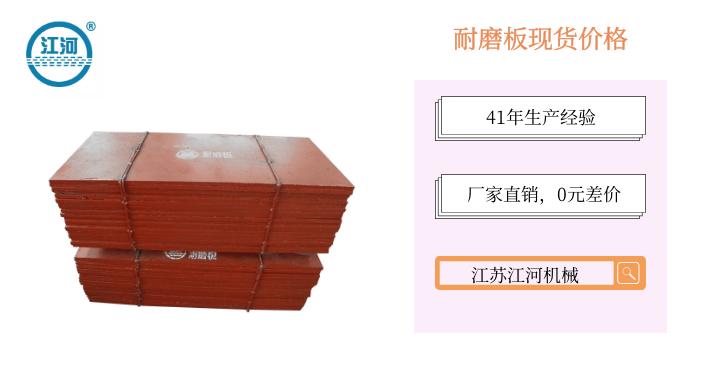 耐磨板现货价格-双十一买到就是赚到[江苏江河]