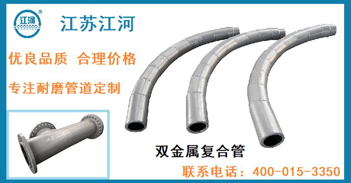 双金属耐磨复合管集团-专注品质制造广受好评[江苏江河]