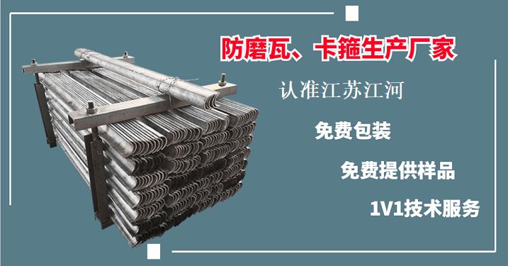 辽宁鞍山防磨护瓦-批量供货厂家直销[江苏江河]