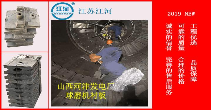 耐磨板厂家-河津某电厂购买的球磨机衬板安装现场[江苏江河]
