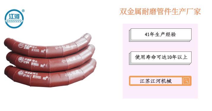 双金属耐磨管件生产厂家-恨不相逢早[江苏江河]