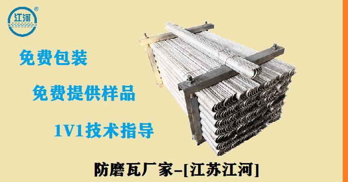 芜湖能做防磨瓦的-高品质源之于[江苏江河]