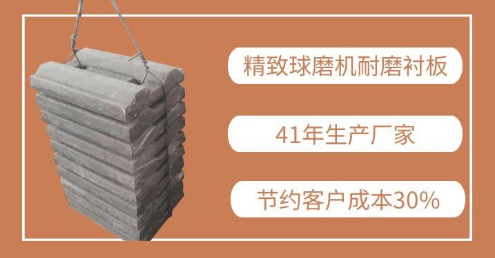 球磨机耐磨衬板价格<精致厂家>节约客户成本30%[江苏江河]