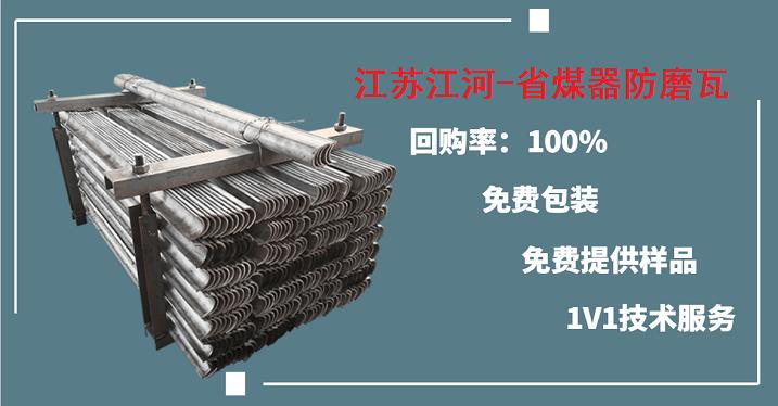 省煤器防磨瓦价格-技术指导统统交给我们不要钱[江苏江河]