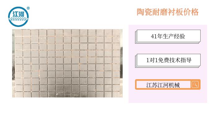 陶瓷耐磨衬板价格-何以解忧唯有[江苏江河]