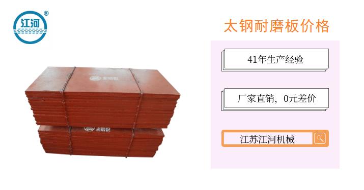 太钢耐磨板价格-高品质离不开小细节[江苏江河]
