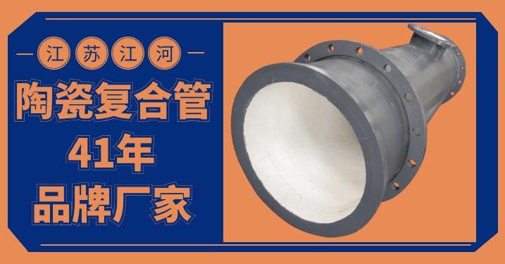 陶瓷耐磨复合管生产厂家,这个点你关注过吗?[江苏江河]