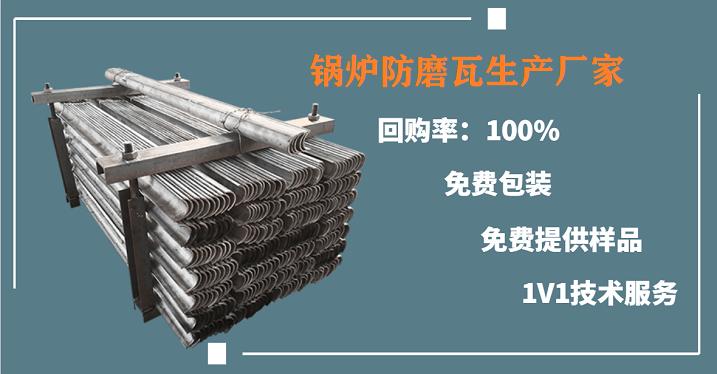锅炉受热面防磨瓦-年产1000吨是怎么做到的[江苏江河]