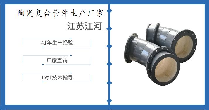 陶瓷复合管件生产厂家-品牌产品妙不可言[江苏江河]