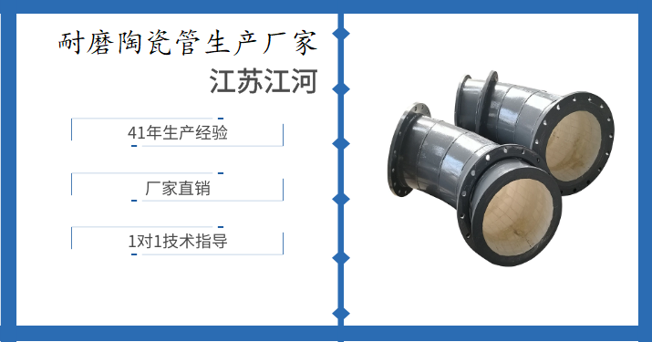 耐磨陶瓷管生产厂家-先进设备与时俱进[江苏江河]