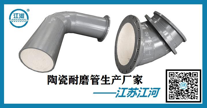 陶瓷耐磨管-免费技术服务[江苏江河]