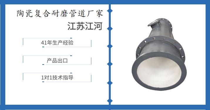 陶瓷复合耐磨管道厂家-真正好的产品不怕被比较[江苏江河]