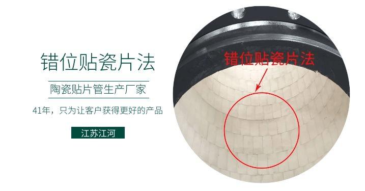 耐磨复合陶瓷管厂家-错位贴瓷片法知道吗?[江苏江河]解说