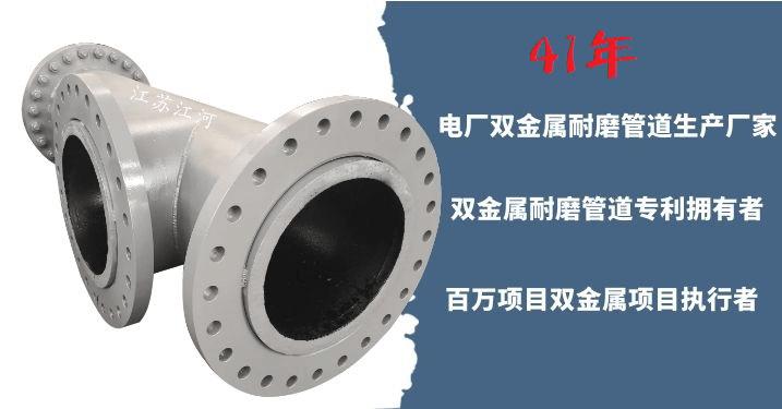 厂家供应双金属复合管-有诚信品质过硬的[江苏江河]
