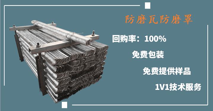 防磨瓦防磨罩-免费提供样品[江苏江河]