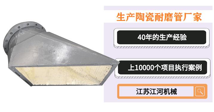 生产陶瓷耐磨管厂家-详情介绍产品[江苏江河]