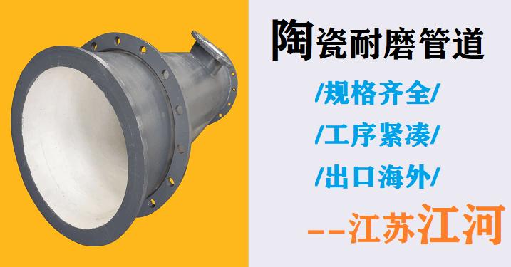 陶瓷耐磨管生产厂家-合作人认可哪些地方[江苏江河]