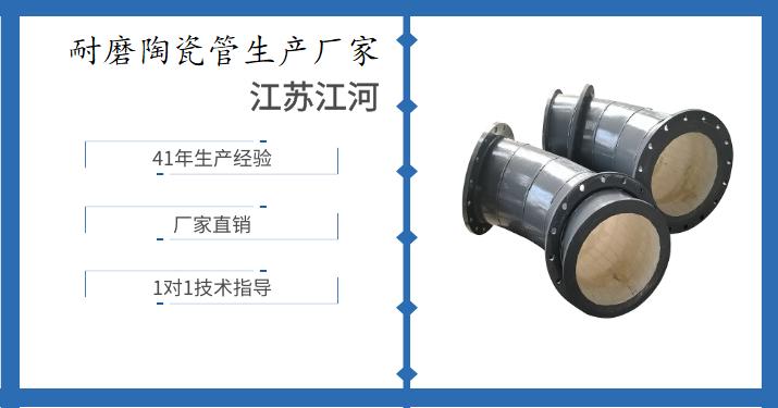 耐磨陶瓷管道厂家制造-成交速度竟然如此快[江苏江河]