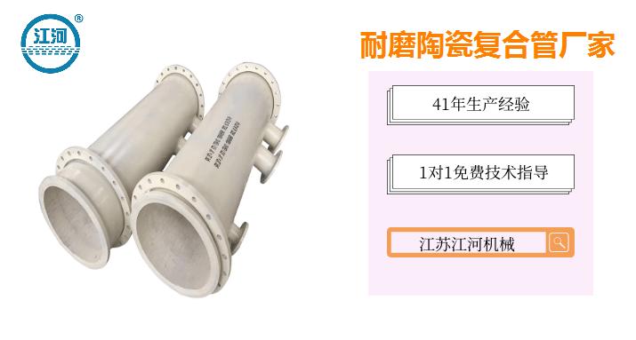 陶瓷耐磨管道厂家直供-给您提供一系列解决方案[江苏江河]