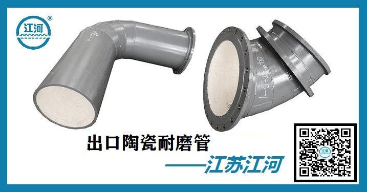 出口陶瓷耐磨管-第二代陶瓷复合管出来了[江苏江河]