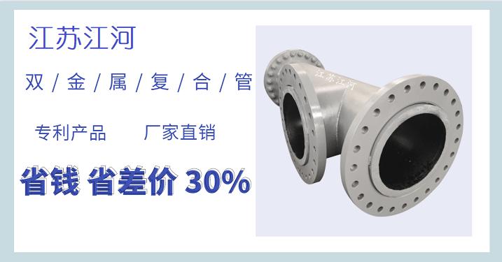 双金属复合管加工厂家,一个让人放心的企业[江苏江河]