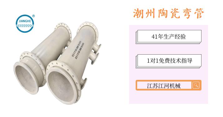 潮州陶瓷弯管-工况条件决定选择哪种材质的[江苏江河]