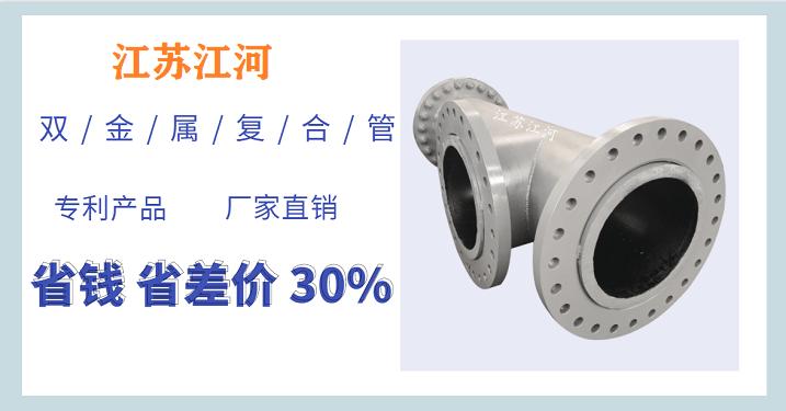 新乡双金属复合管-2020年被点名的厂家[江苏江河]
