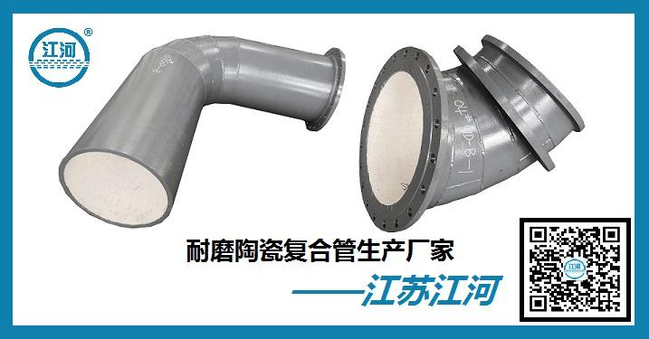 管道陶瓷耐磨弯头-质量遥遥领先[江河]