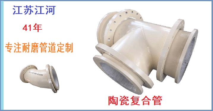 陶瓷耐磨弯头厂-品牌厂家值得拥有[江河]