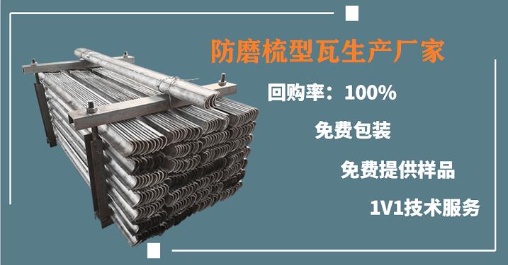 防磨梳型瓦生产厂家-长期为四大电厂供货[江河]