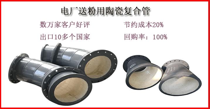 耐磨陶瓷弯头厂家-接踵而至的公司[江河]