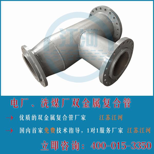 煤粉输送双金属耐磨管