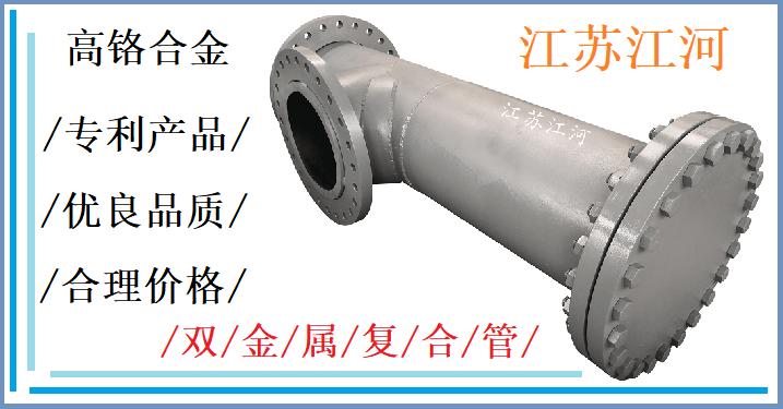 超耐磨双金属复合管-口碑厂家好评不断[江河]