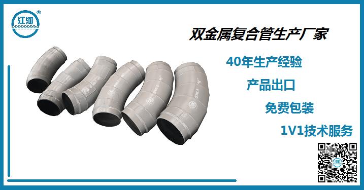 dn600双金属耐磨弯头-内衬高铬,耐磨[江河]