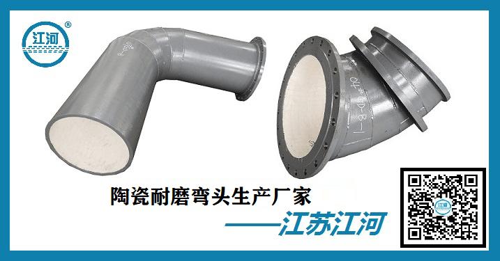 陶瓷耐磨弯头生产-品牌厂家按需定制[江河]