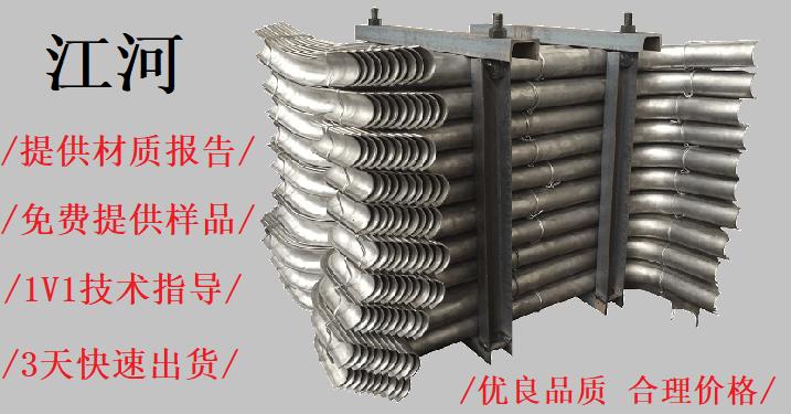 锅炉配件防磨瓦-错过再难找[江河]