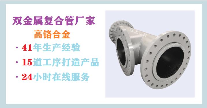 哪里生产双金属合金耐磨管-质量说话[江河]