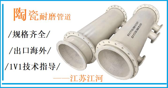 陶瓷耐磨复合管哪家好-认准品牌质量有保障[江河]