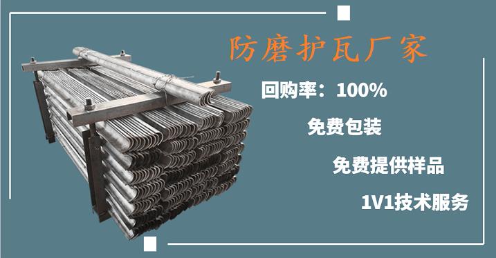 省煤器防磨护瓦-优质服务百里挑一[江河]